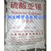 供应云南云锡优质硫酸亚锡  硫酸锡