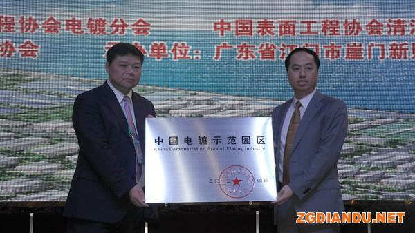 中国电镀示范园区