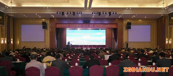 第二届全国电镀园区(集中区)建设 运营交流研讨会会议现场