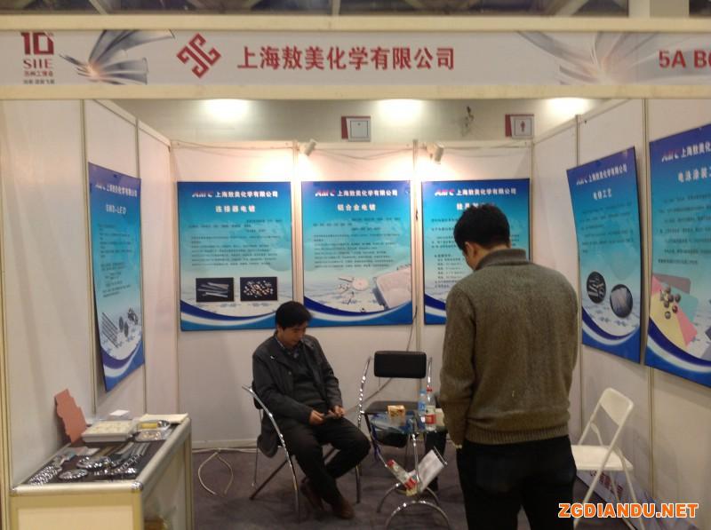 上海敖美化学有限公司