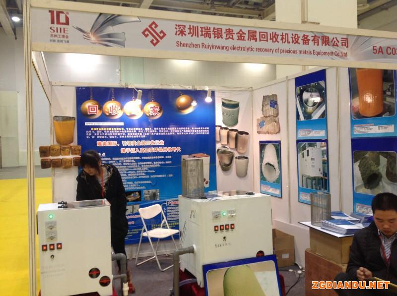 深圳瑞银贵金属回收机设备有限公司