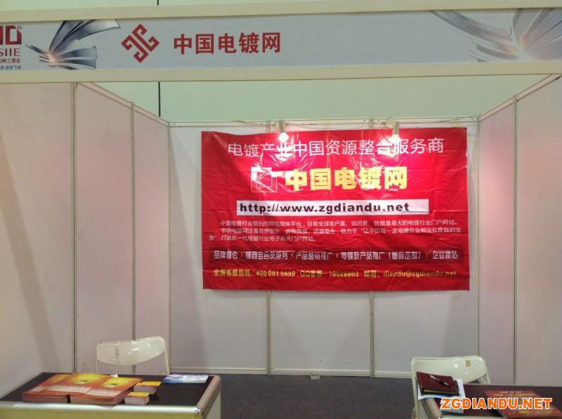 中国电镀网参展