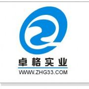 上海卓格实业有限公司