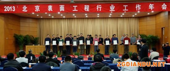 北京表面工程协会年会