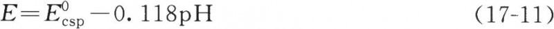 甲醛的还原电位(静电位)依据Nernst等式随pH值线性变化