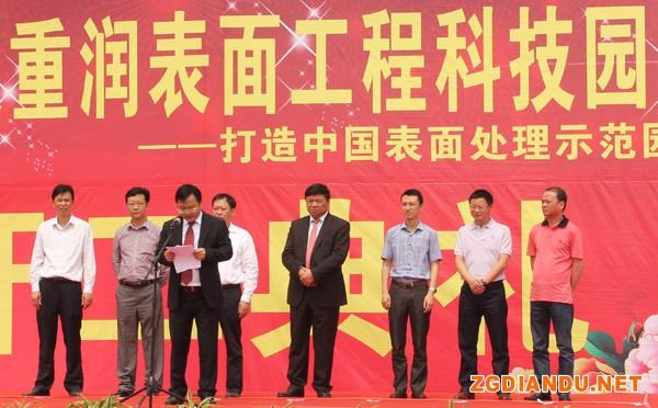 重庆重润表面工程科技园王林国董事长发言