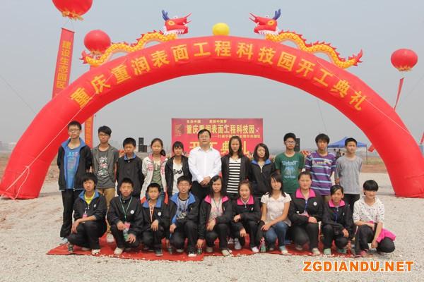 重庆重润表面工程科技园董事长王林国与资助学生