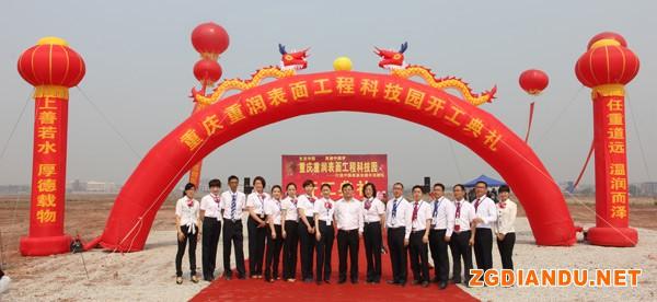 重庆重润表面工程科技园开工典礼工作人员