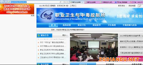 """中国疾病预防控制中心职业卫生与中毒控制所在其官方网站发布声明,否认曾经出具过丙尔金""""属无毒产品""""的监测结论"""