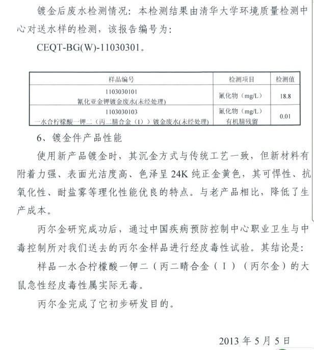 清华大学环境质量检测中心对水质的检测结果