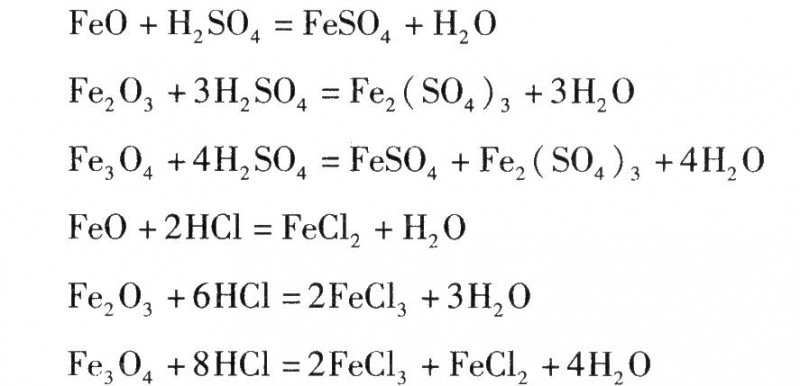 铁的氧化物与酸起反应生成可溶于水的盐类和水反应