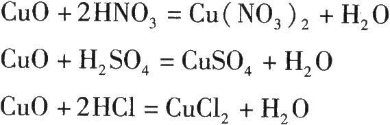 三种酸都能和铜的氧化膜发生反应