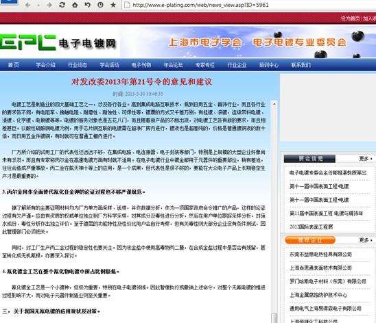 专家协会建议发改委暂缓丙尔金推广