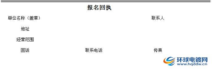 宁波电镀企业放心供应商