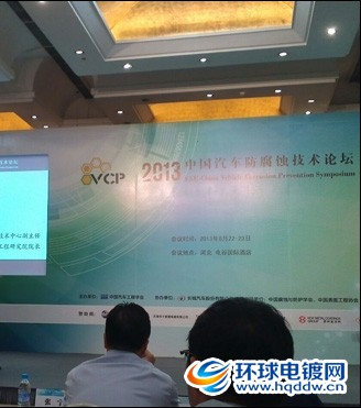 2013中国汽车防腐蚀技术论坛