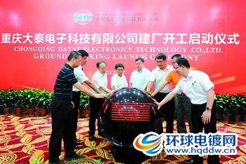 重庆大泰电子科技建厂开工仪式