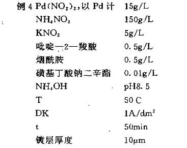 钯电镀镀液配方表