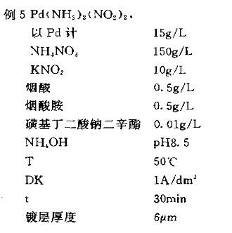 钯电镀镀液配方表例5