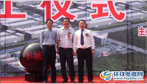 柳州汽车城电镀工业园奠基仪式