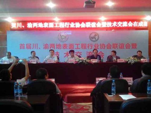 首届川渝两地表面工程行业协会联谊会