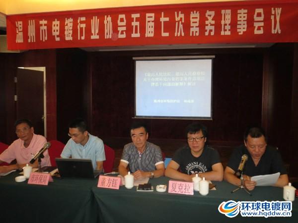 温州电镀行业协会五届七次理事会召开