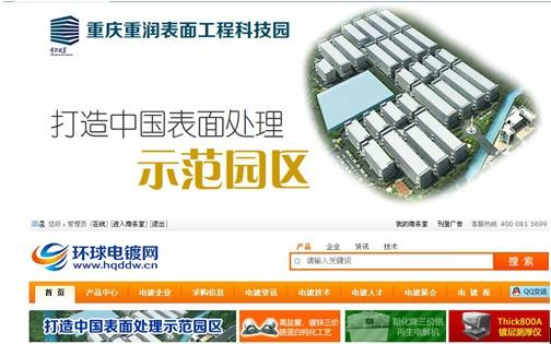 重庆重润科技园与环球电镀网合作