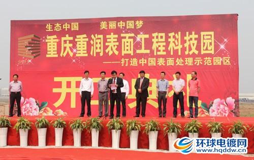 重庆重润表面工程科技园开工典礼