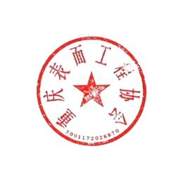 重庆表面工程协会章