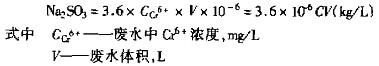 含铬电镀废水化学处理反应方程式