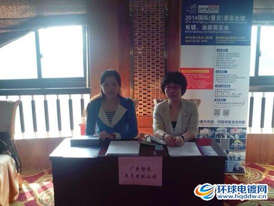 广东智展宣传2014重庆国际表面处理展