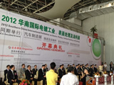 2012年华南国际电镀工业、表面处理及涂料展