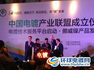中国电镀产业联盟成立