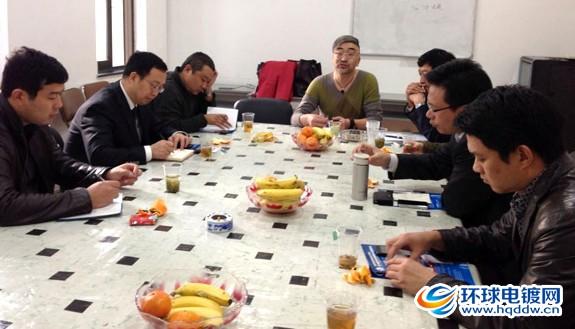 2013中国表面工程电镀分会青年工作委员会会议召开