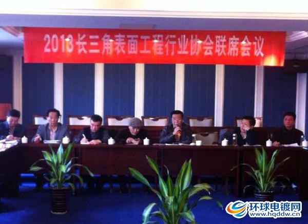 2013长三角表面工程协会联席会议召开