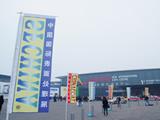 2013第26届中国国际表处理展