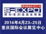 2014国际(重庆)表面处理、电镀、涂装展览会