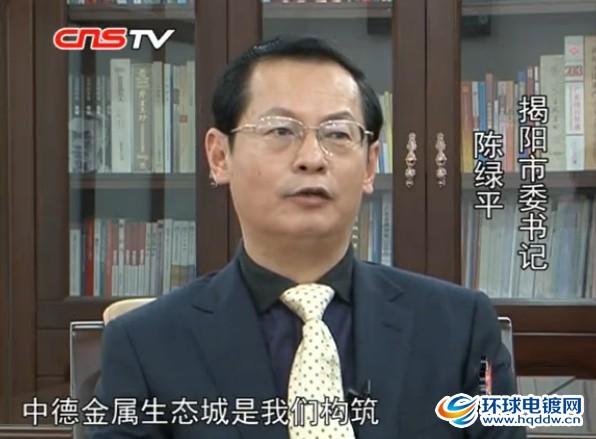 揭阳市委书记陈绿平接受采访