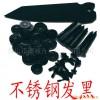 供应不锈钢/钢铁高温发黑剂/染黑盐/金属变色表面处理