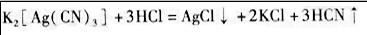 银离子生成氯化银化学反应式