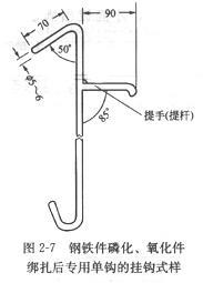 钢铁件专用单钩挂钩式样图