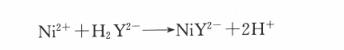 光亮镀镍溶液量镍总量的测定