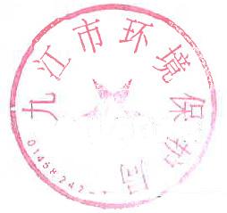 九江市环境保护局