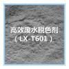 高效废水脱色剂