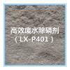 高效废水除磷剂