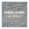 电镀废水处理剂