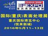 2016国际(重庆)表面处理、电镀、涂装展览会