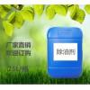 厂家直销 现货 除油剂 除锈剂 除油除锈剂 环保清洗剂