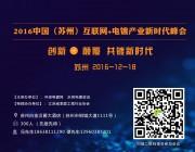 2016中国(苏州)互联网+电镀产业新时代峰会