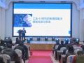 电镀园区工业4.0时代的废水智能化运行系统:第二届中国互联网+电镀峰会报告