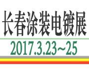 2017第10届东北 长春国际涂装、电镀及表面处理展览会
